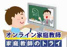 株式会社トライグループ(家庭教師のトライ)
