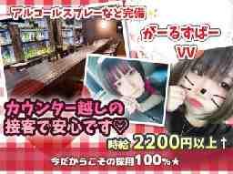 Girl's Bar&Cafe VV