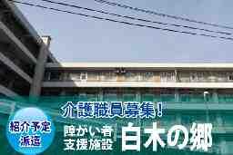 社会福祉法人三篠会 白木の郷