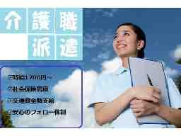 株式会社グッドパートナーズ(吉川市エリア)