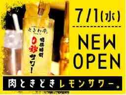 肉ときどきレモンサワー。横浜西口駅前店