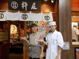 自家製麺 杵屋 南港ATC 2F店