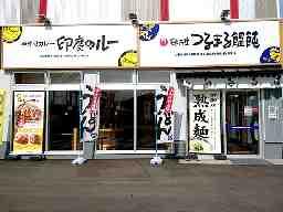 つるまる饂飩+印度のルー飯塚弁分店