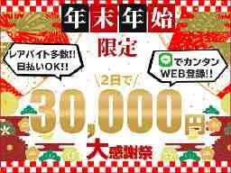 株式会社グローエージェンシー 職業紹介12課
