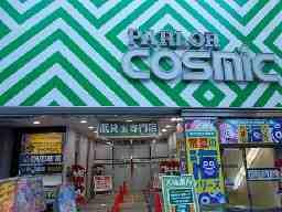 コスミック 八王子2号店