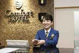 コンフォートホテル釧路