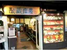 元蔵庄屋 武雄店