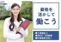 社会福祉法人 全電通近畿社会福祉事業団