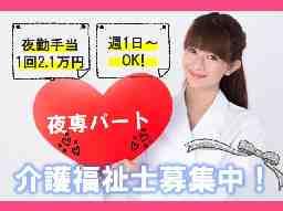 医療法人社団 正峰会