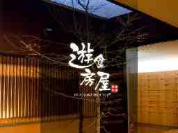 遊食房屋 四国中央店