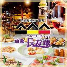 カフェ・レストラン 白雪ブルワリービレッジ長寿蔵