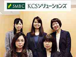 株式会社KCSソリューションズ