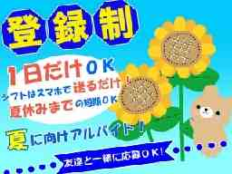 株式会社SHC 東京支店