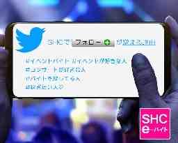 株式会社SHC