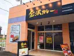 金沢カレー 岐阜六条店