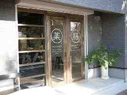株式会社 漢方生薬研究所