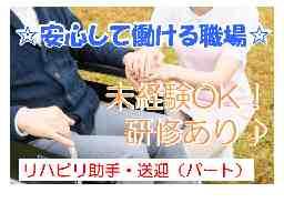 医療法人社団 玉章会 力田病院