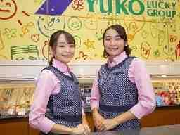 ユーコーラッキー東長崎店