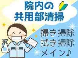 株式会社クリーンコーポレーション 北新病院