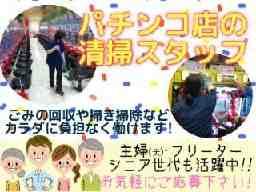 株式会社クリーンコーポレーション <勤務先>帯広市大通南32丁目3-1