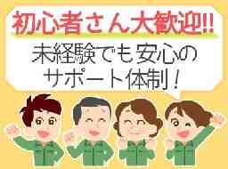 株式会社クリーンコーポレーション 新道北口ビル