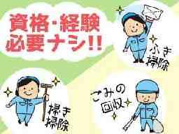 株式会社クリーンコーポレーション 札幌大谷大学