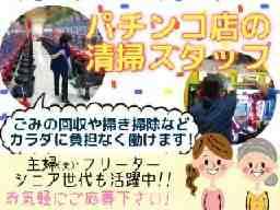 株式会社クリーンコーポレーション <勤務先>青森県八戸市沼館3丁目1-11