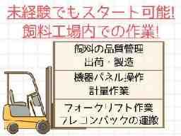 株式会社クリーンコーポレーション [勤務先] 志布志/飼料工場