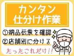 株式会社クリーンコーポレーション [勤務先] 札幌市厚別区厚別東5条1丁目