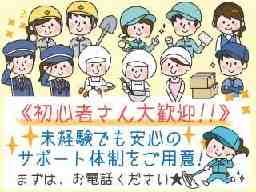 株式会社クリーンコーポレーション <勤務先>恵庭市戸磯