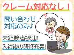 株式会社クリーンコーポレーション [勤務先] ドコモ北海道ビル