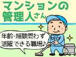 株式会社クリーンコーポレーション シアス羊ケ丘通