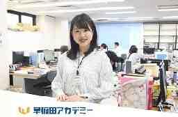 早稲田アカデミー池袋本社