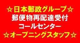 JPツーウェイコンタクト株式会社