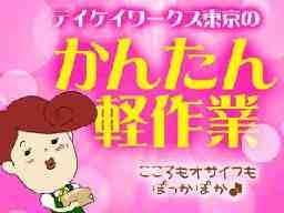 teikeiworksTOKYO 藤沢支店