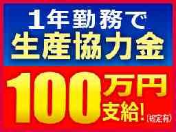 株式会社新日本 本社