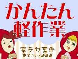 teikeiworksTOKYO テイケイワークス東京株式会社 大井町支店