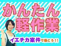 teikeiworksTOKYO テイケイワークス東京株式会社 小田原支店