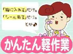 teikeiworksTOKYO テイケイワークス東京 成田支店
