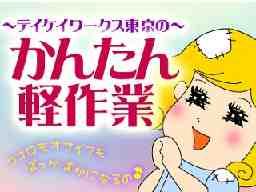 teikeiworksTOKYO テイケイワークス東京株式会社 町田支店