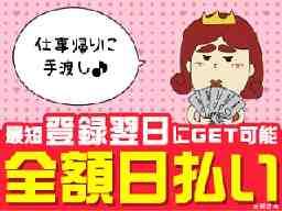 teikeiworksTOKYO テイケイワークス東京株式会社西船橋支店
