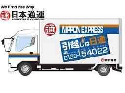 日本通運グループ企業 日通つくば運輸株式会社 水戸事業所