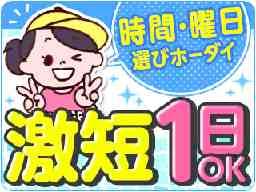 テイケイトレード株式会社千葉支店