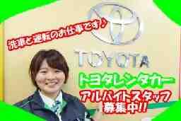 株式会社トヨタレンタリース埼玉 トヨタレンタカー 朝霞台駅前店