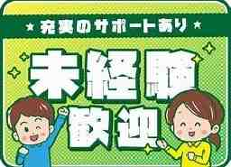株式会社クリーンコーポレーション 札幌禎心会病院 駐車場警備員