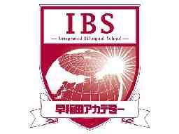 早稲田アカデミー英語図書管理