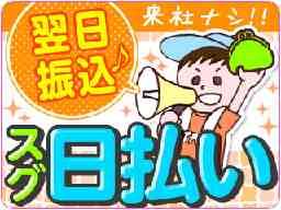 テイケイトレード株式会社錦糸町支店