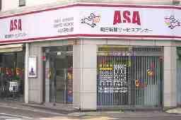 株式会社朝日新聞立川総合販売 ASA昭和公園