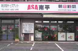 株式会社朝日新聞立川総合販売 ASA南平