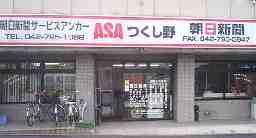 株式会社朝日新聞立川総合販売 ASAつくし野